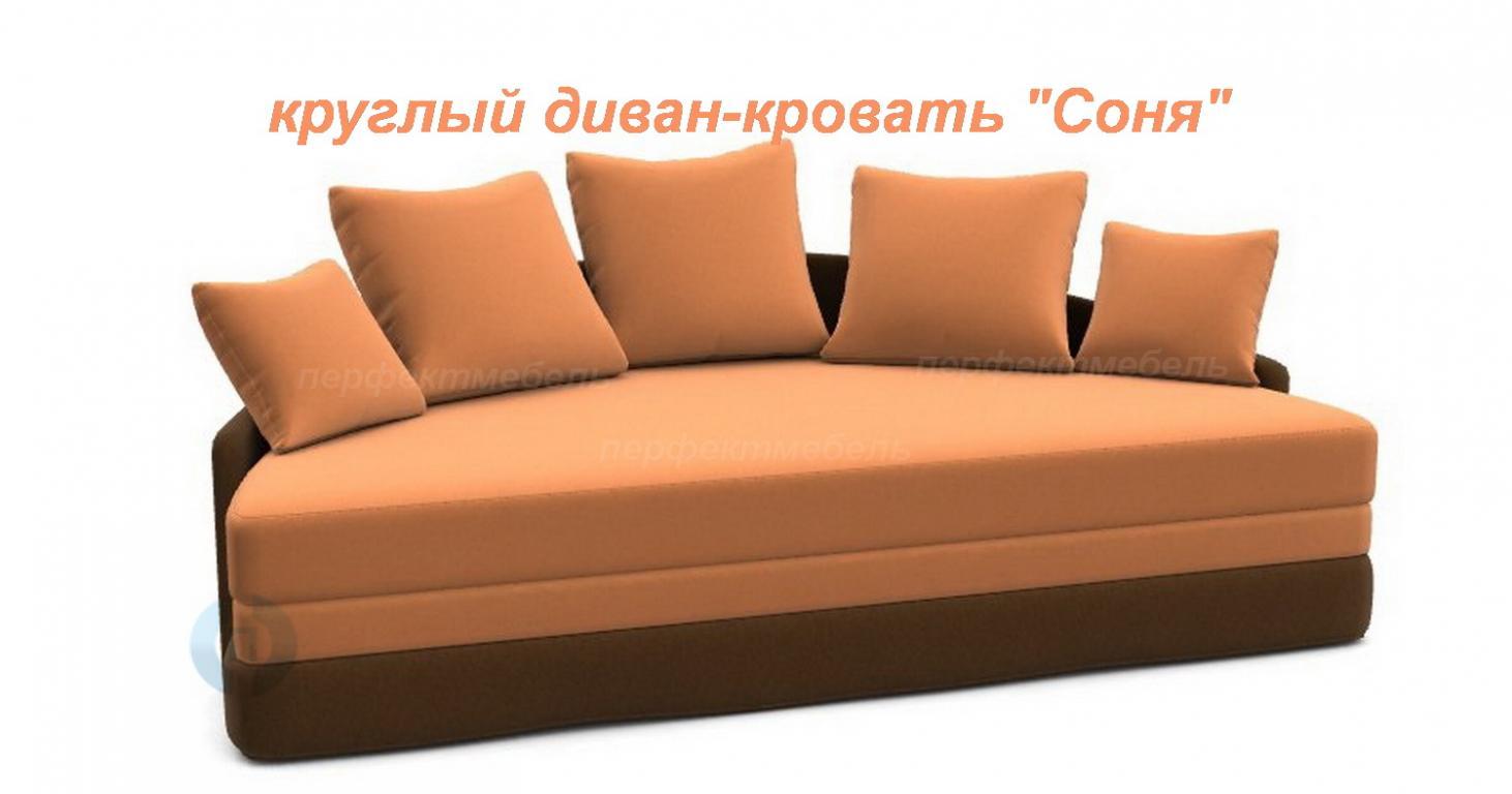 круглый диван кровать соня интернет магазин мебели